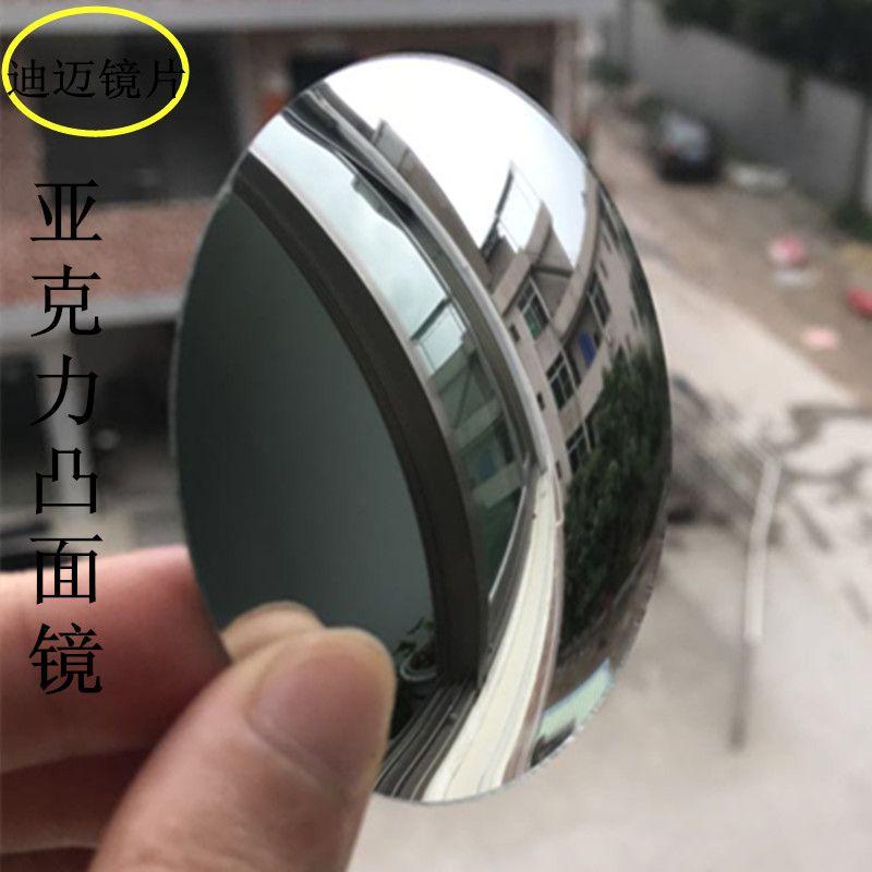 迪迈厂家定做热弯亚克力  凹凸镜 凸球面镜片 热弯弧度镜片