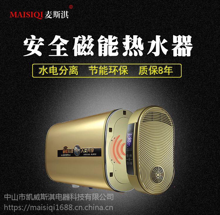 麦斯淇 磁能热水器 电磁加热 型号MSQ-CSSJ 容量40/50/60/80升