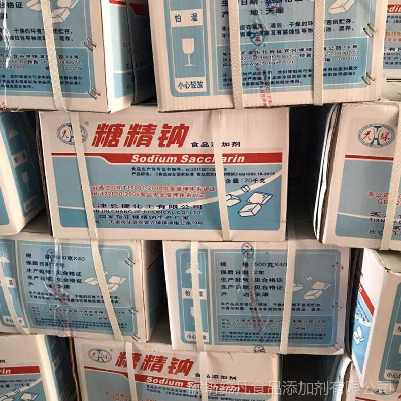 【只售正品】天环 糖精钠 食品级糖精 工业日化电镀兽用糖精