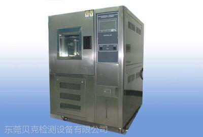 恒温恒湿箱 恒温恒湿试验箱 东莞恒温恒湿试验机生产