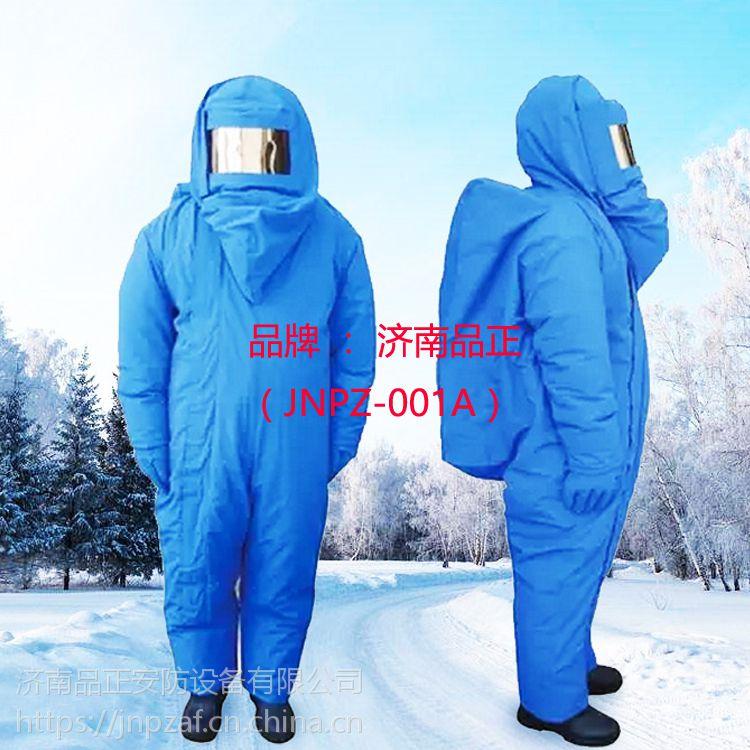 山东液氮防护服 济南品正-260°耐低温液氮防护服