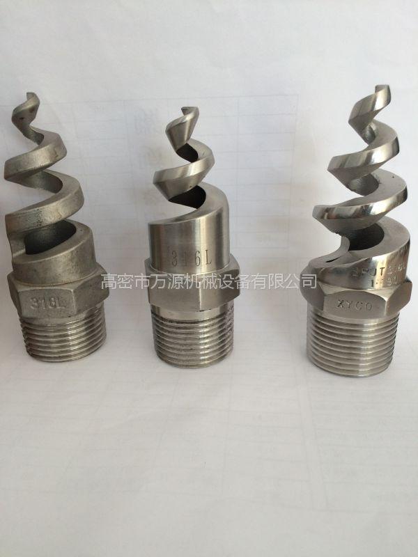 1寸DN25螺旋实心喷嘴脱硫不锈钢喷嘴喷头