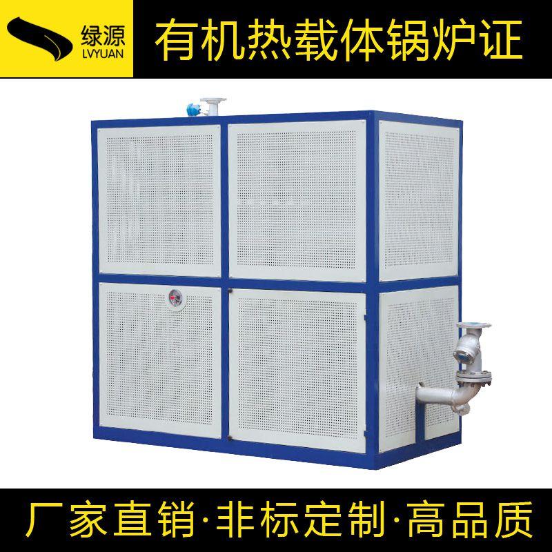 绿源 电加热油炉 导热油加热装置 恒温加热炉 其他传热设备