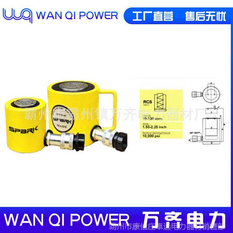 直销薄型RCS1002单动式千斤顶 电动同步千斤顶 液压手动千斤顶