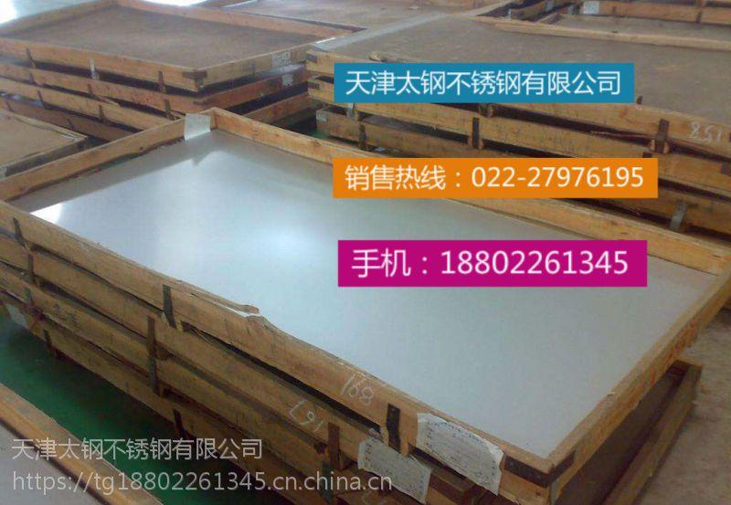 316Ti不锈钢板供应商|316Ti不锈钢板供应商316Ti不锈钢板供应商天津太钢不锈
