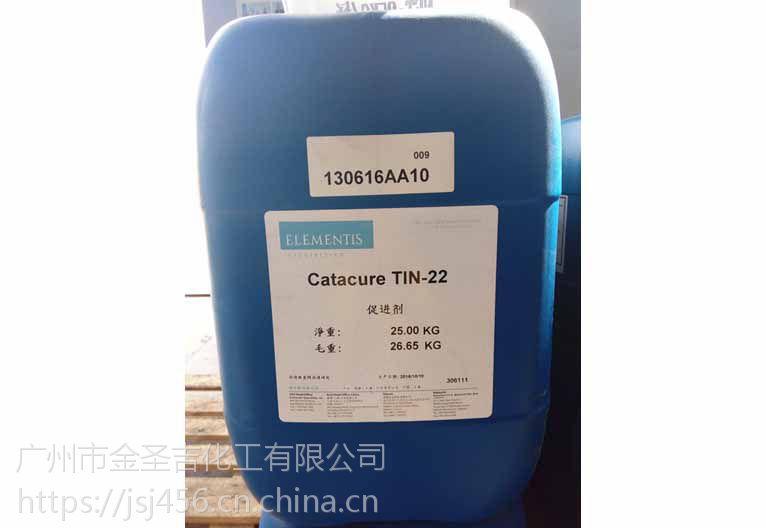 海明斯德谦TIN-22固化促进助剂的应用领域