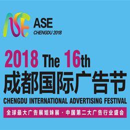 2018第16届成都国际广告节