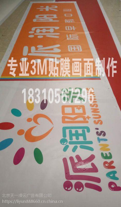 3M灯箱贴膜 3630彩色透光贴膜 3M广告灯箱布贴膜 门头招牌3M贴膜画面制作