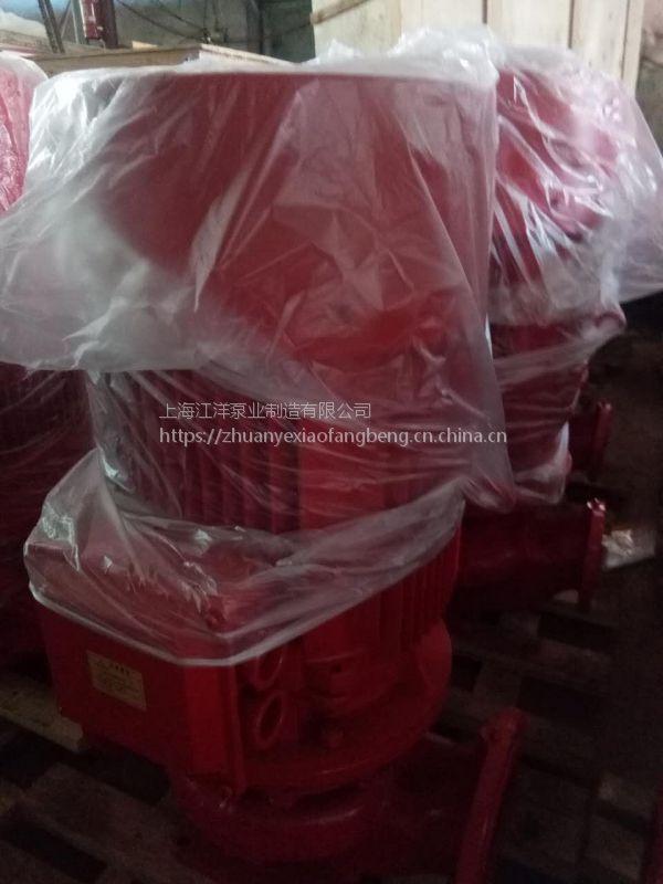 贵州消防喷淋泵XBD15.0 /30G-L单价(带3CF认证)AB签。