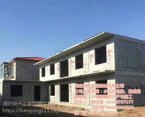 简易水泥活动房 濮阳活动房 天工新型建材有限公司
