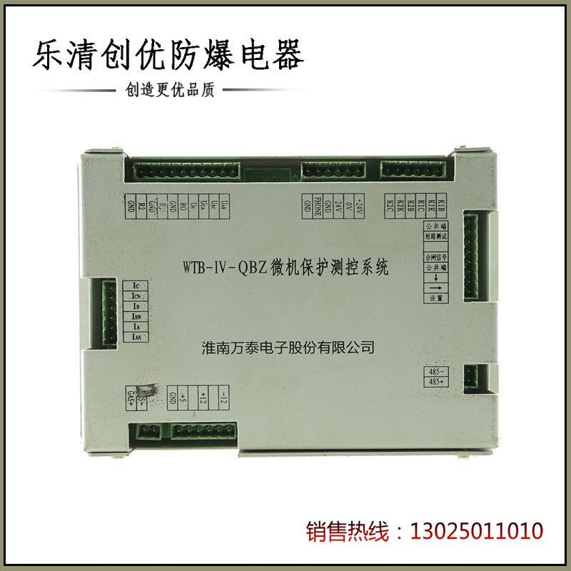 淮南万泰WTB-AC30V保护器原型号:WTB-IV,WTKB-IV