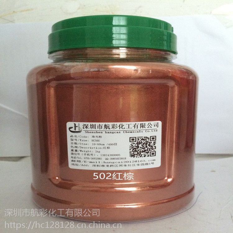 航彩珠光粉HC502棕红色工艺品 印花涂料