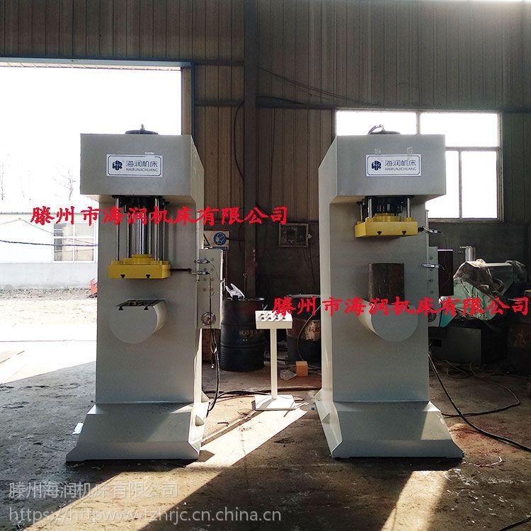 Y41-100T单柱整形油压机 C型冲裁挤压液压机
