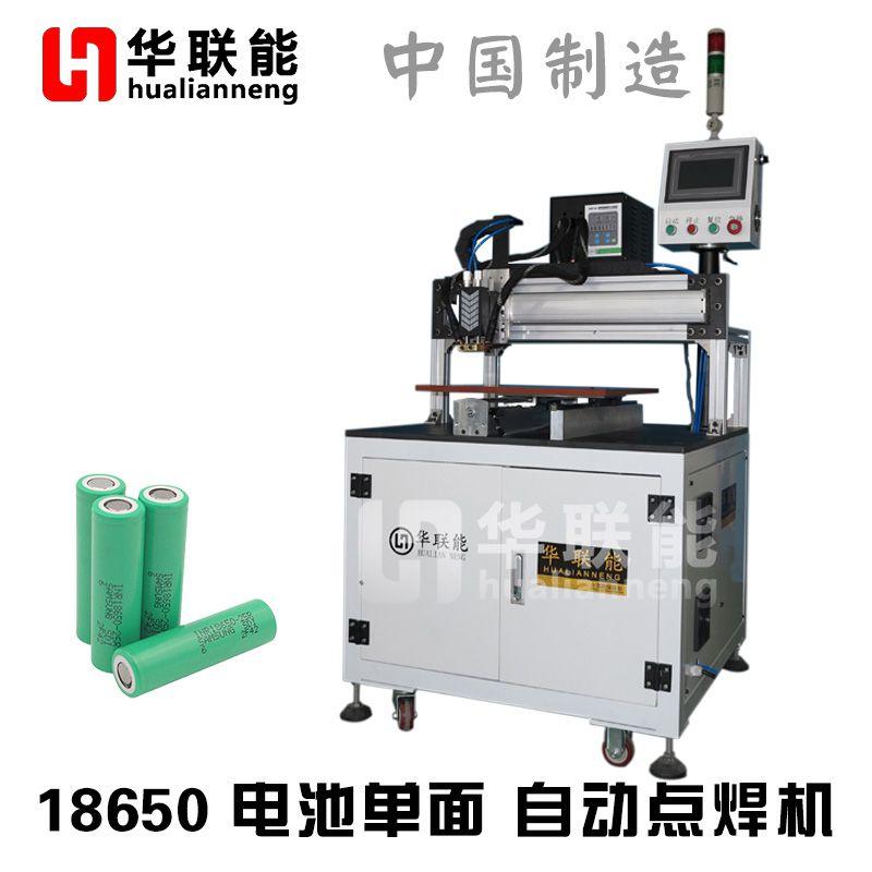电动工具电池组点焊机 锂电池组点焊机 单面自动点焊机