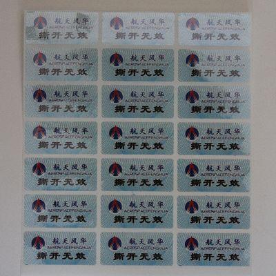北京烟草专卖防伪标识工厂 微信二维码防伪标签厂家