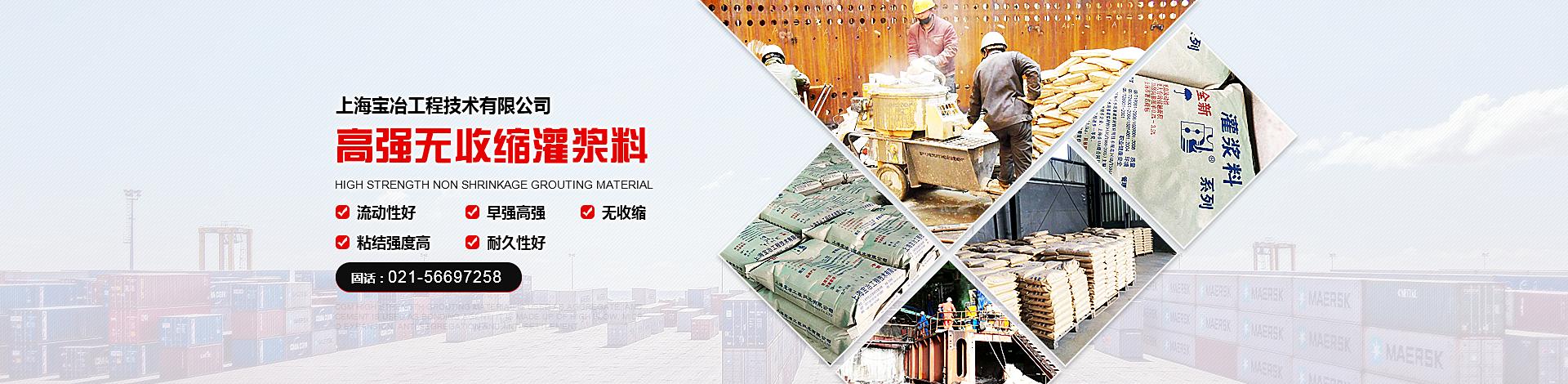 上海宝冶工程技术有限公司