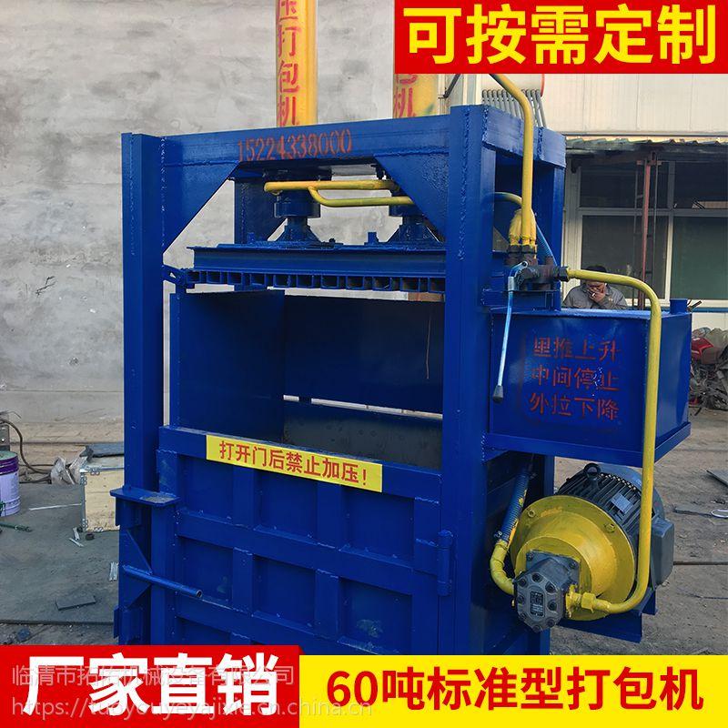 纸壳液压打包机厂家 立式液压打包机