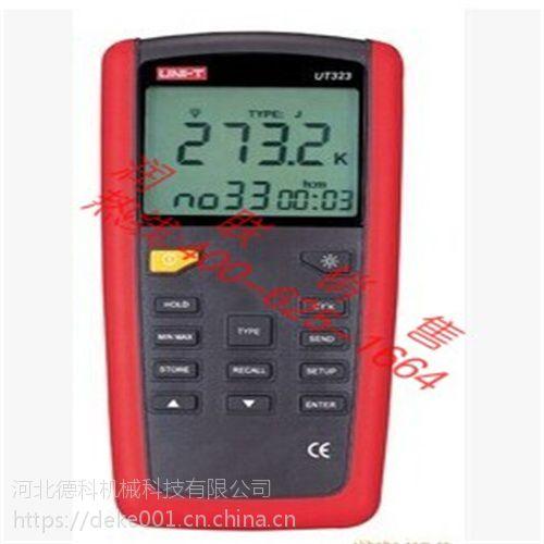 永城接触式测温仪 UT323接触式测温仪厂家直销