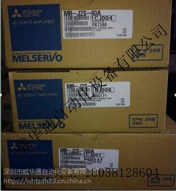 三菱伺服惠州总代理 三菱总代理 伺服特价销售