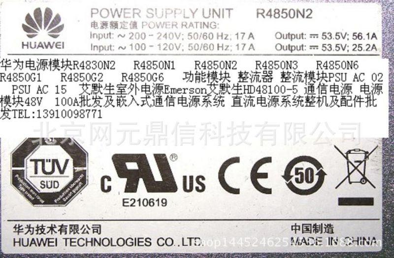 华为HUAWEI R4850N2 开关通信电源模块