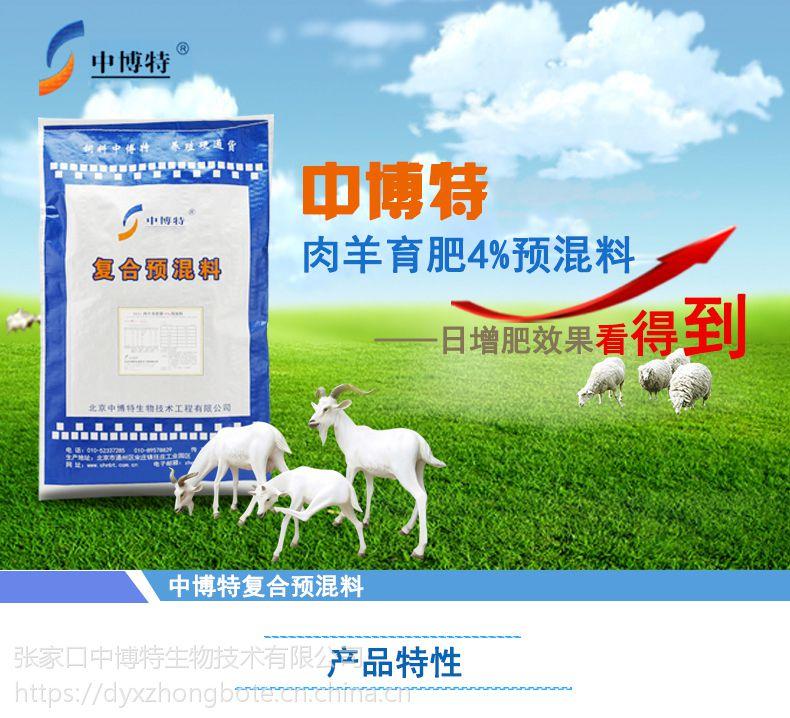 怎样养殖育肥羊及使用肉羊育肥期饲料