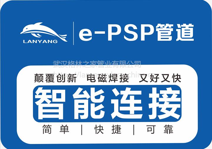 山东东营淄博智能连接PSP钢塑复合管