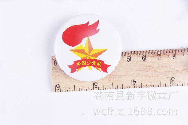 中国少先队队徽 少先队员徽章 小学生队徽 干部胸章 奖励胸牌批发图片