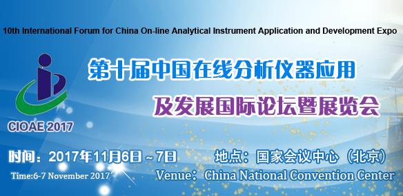 2017第十届中国在线分析仪器应用及发展国际论坛暨展览会