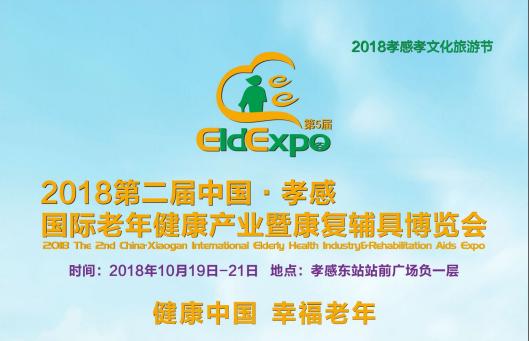 2018第二届中国(孝感)国际老年健康产业暨康复辅具博览会|孝感老博会