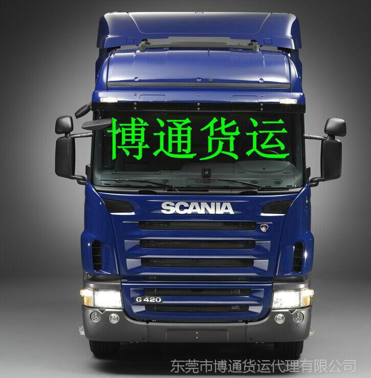 广州南沙港物流公司南沙港拖车公司货运托运专线公司/东莞博通货运/庄总15818368941
