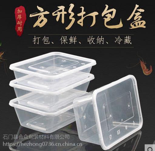 鑫合众 方形500 环保餐盒|PP包装盒|食品PP保鲜盒|食品PP饭盒|一次性餐盒