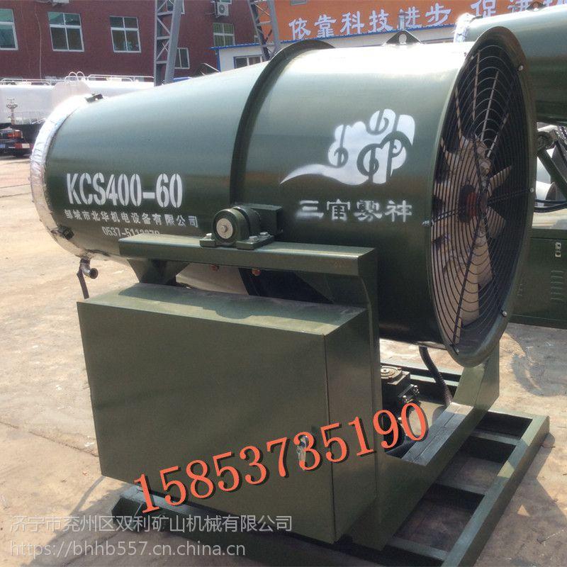 鹿台山煤矿煤堆装卸口除尘装置KCS400全自动防爆喷雾机