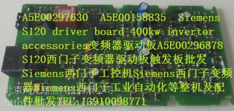 A5E00296878 S120 400KW 西门子 Siemens 变频器 驱动板 触发板