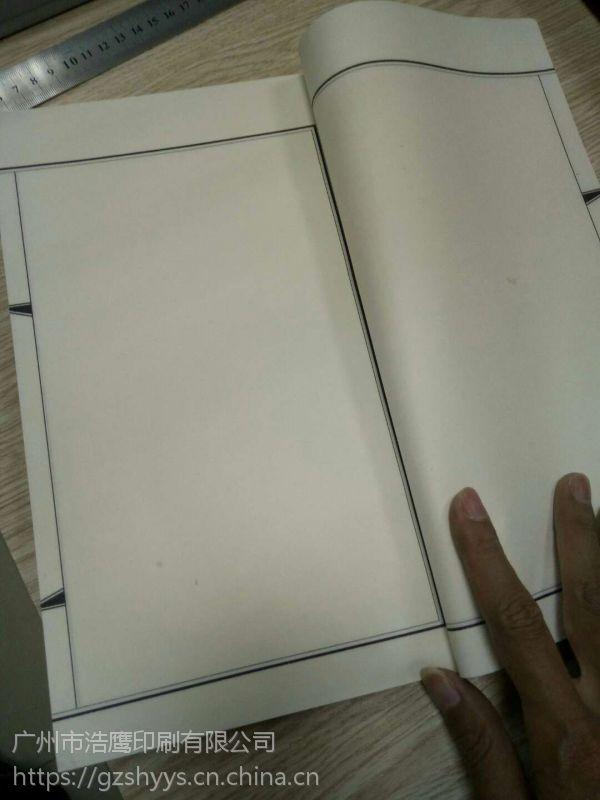 哪里有宣纸做的家谱空白手抄本买?空白家谱多少钱一本?