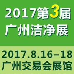 2017第三届中国(广州)国际洁净技术与设备展览会