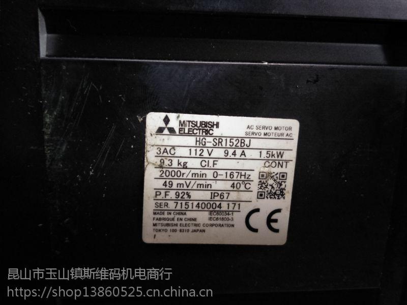快速三菱伺服电机维修 HG-SR152BJ议价