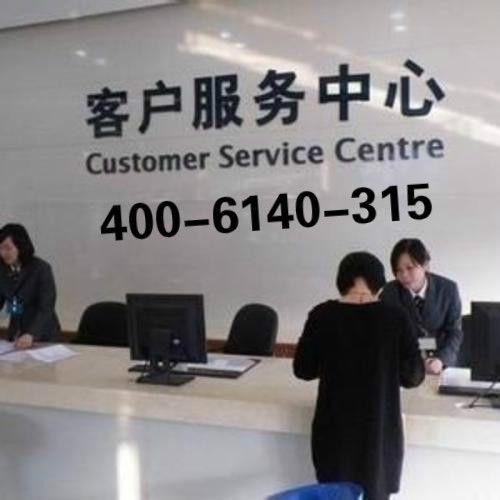 欢迎进入】武汉江汉区华凌空调@维修总部咨询电话