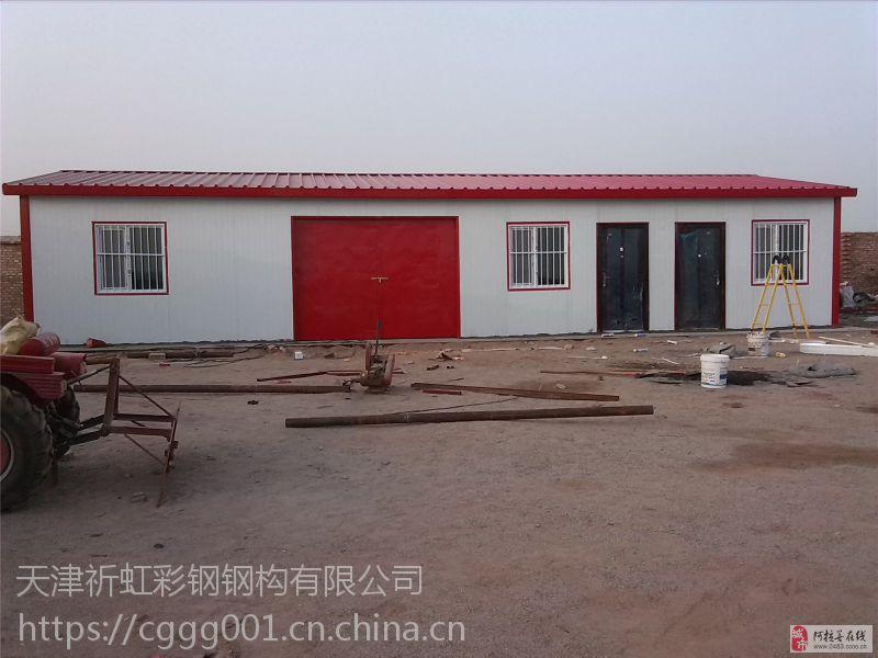 河北秦皇岛活动房现场组装工地用祈虹彩钢板房