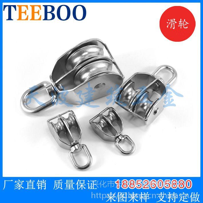 天波厂家直供北京304不锈钢滑轮 起重单双 承重 滑轮