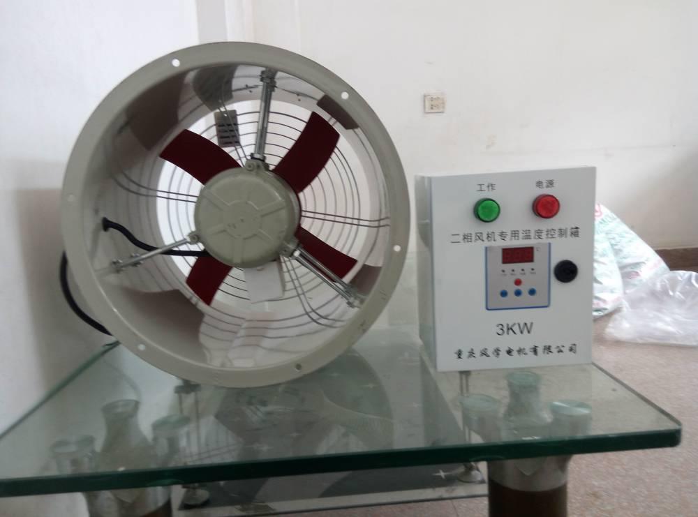 TDA-T-400温控风机(自带温控箱)