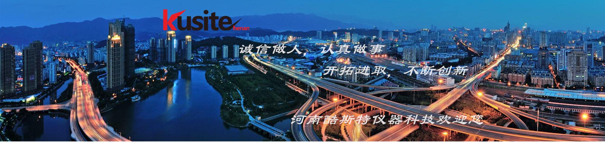 河南酷斯特仪器科技有限公司
