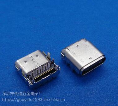 厂家定制 Type-C接口 USB 3.1板上母座 26P 双包壳 带定位柱 半包