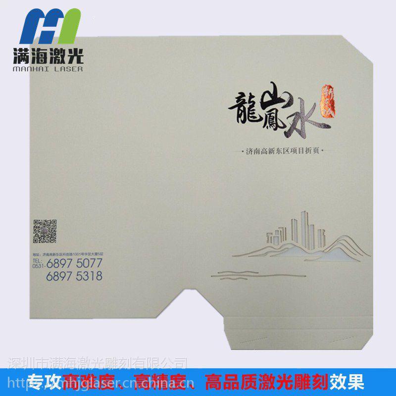 深圳龙华纸制品房地产封面卡纸激光切割加工 房地产纸制宣传册激光镂空加工厂家