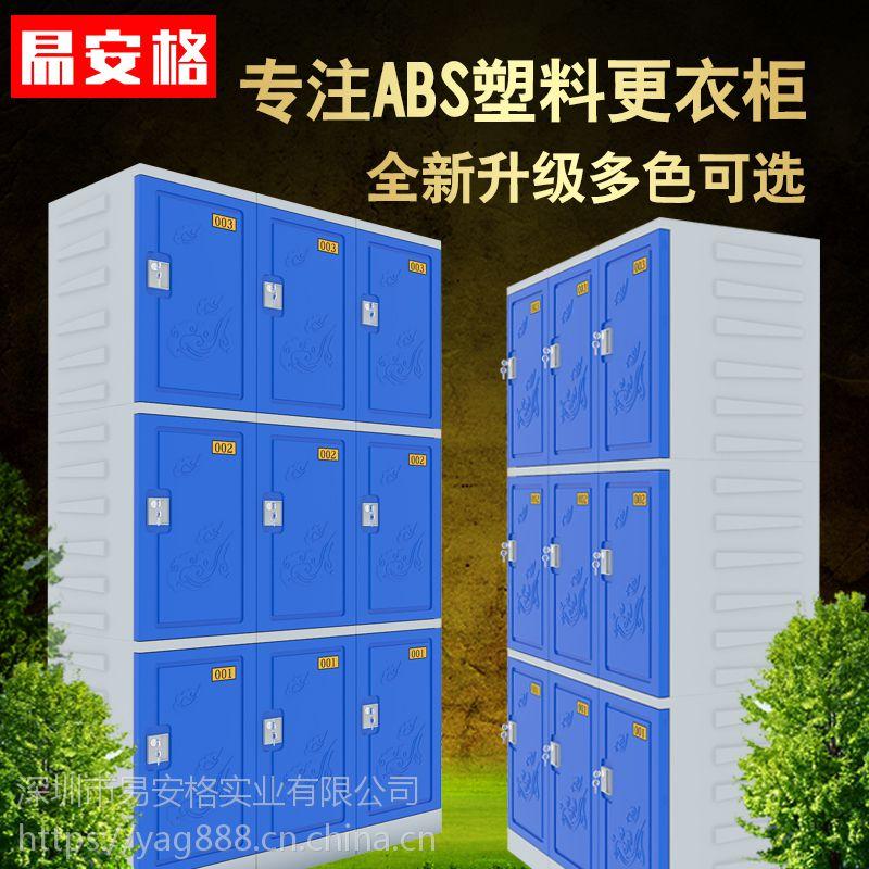 游泳馆专用储物柜ABS塑料寄包柜易安格澡堂柜