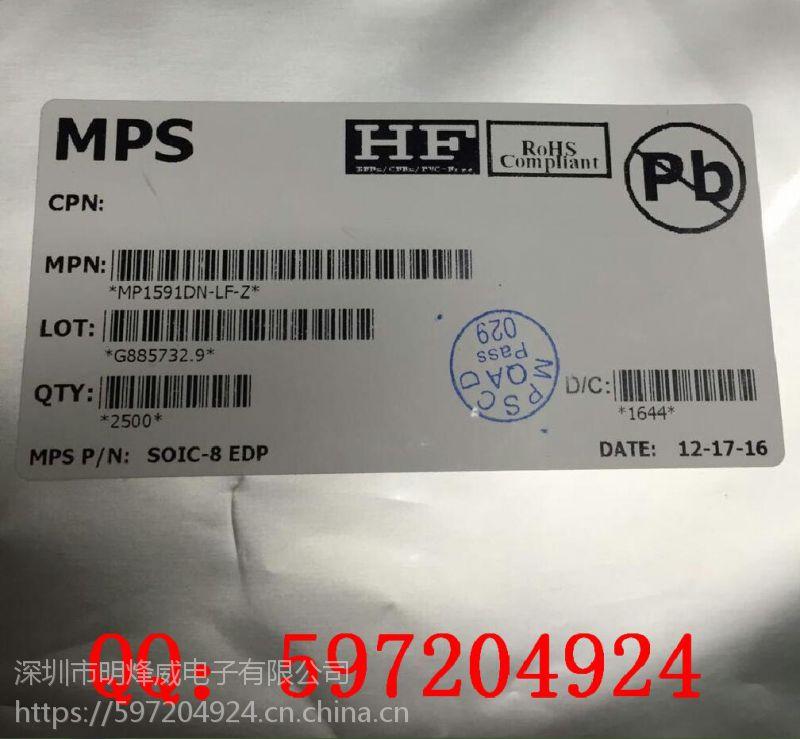 MP1591DN MPS杭州芯源 电源芯片 MP1591DN-LF-Z