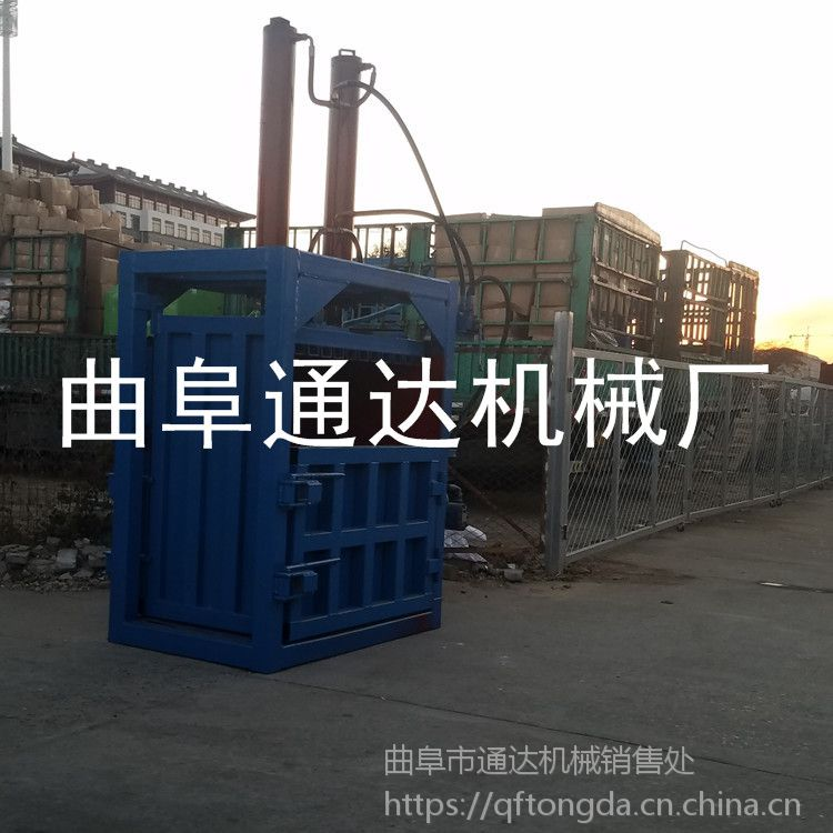 立式液压打包机 纸箱书刊打包机 通达零售 废铁液压压块机