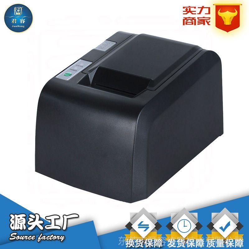 君容5890S小票据打印机热敏收银58mm打票机超市商场收银打单机