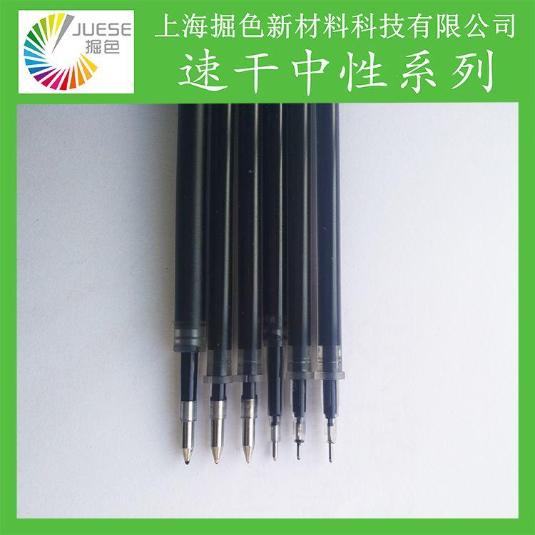 黑色 超细 颜料型 中性笔墨水 出墨流畅 色泽明亮 防水耐晒 粒径小于50nm