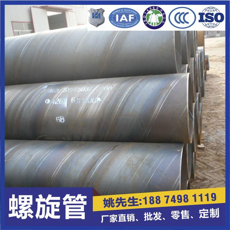 岳阳隆盛达厂家直销大口径螺旋钢管 建筑装饰用