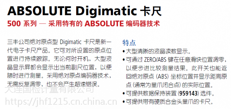ABSOLUTE Digimatic 500 系列卡尺系列 500-181-30